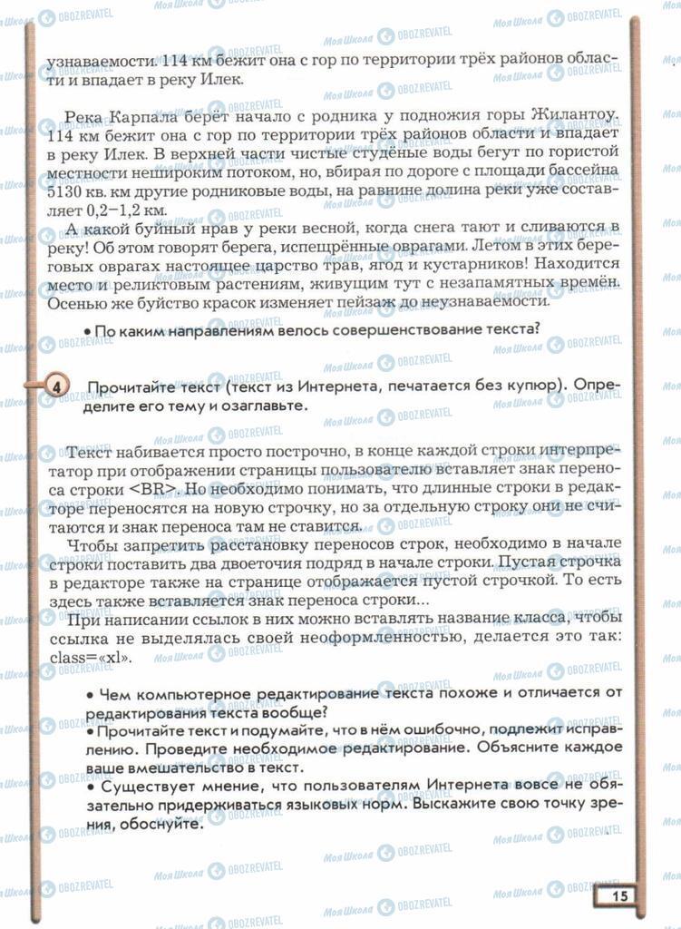 Учебники Русский язык 11 класс страница  15