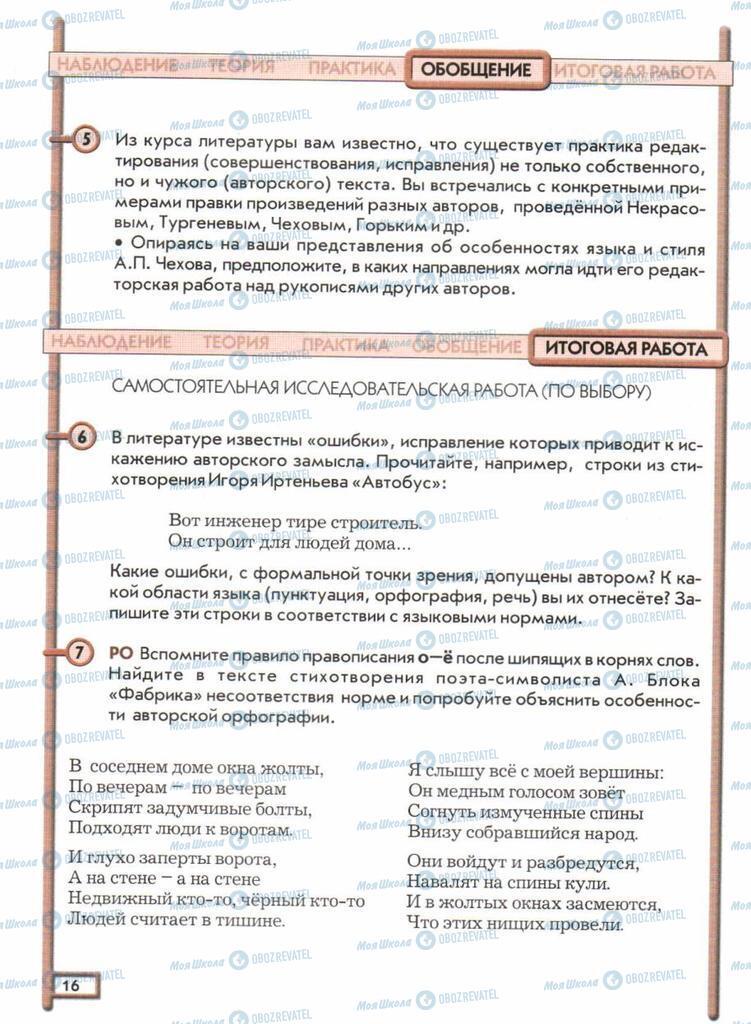 Учебники Русский язык 11 класс страница  16