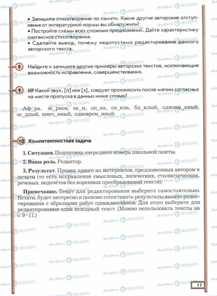 Учебники Русский язык 11 класс страница  17