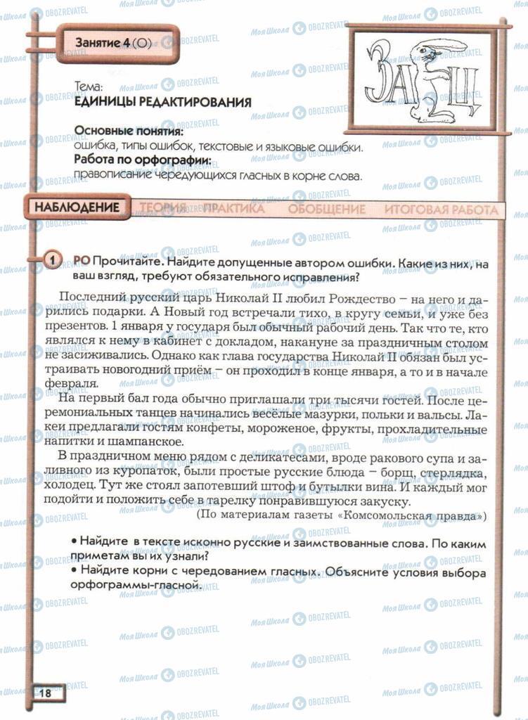 Підручники Російська мова 11 клас сторінка  18