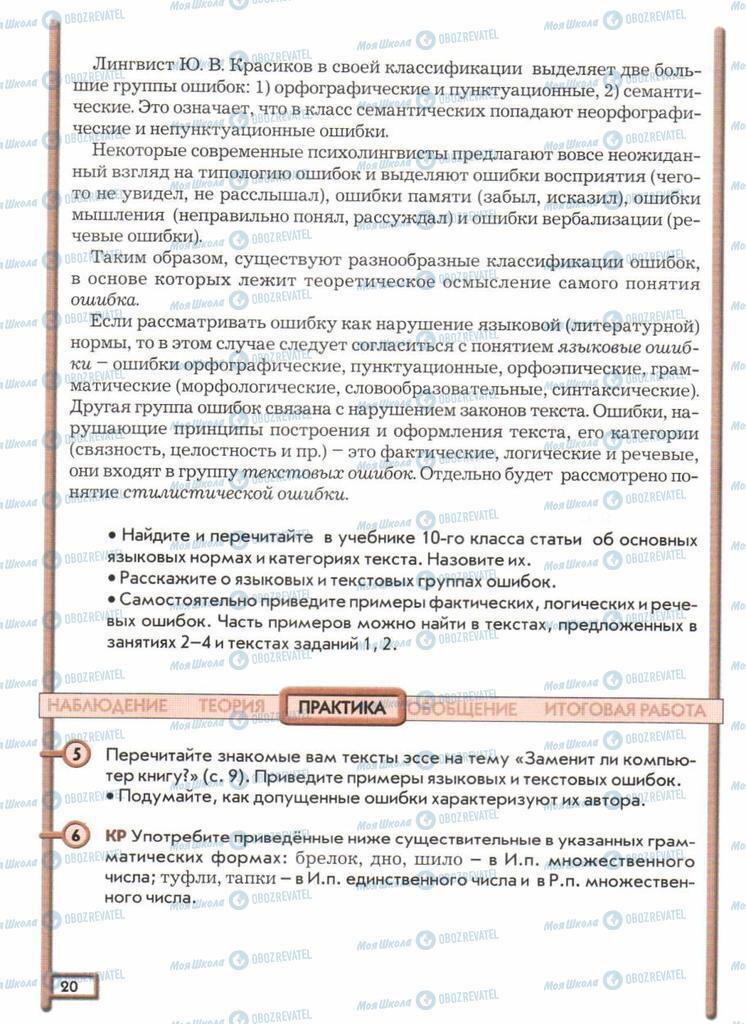 Учебники Русский язык 11 класс страница  20