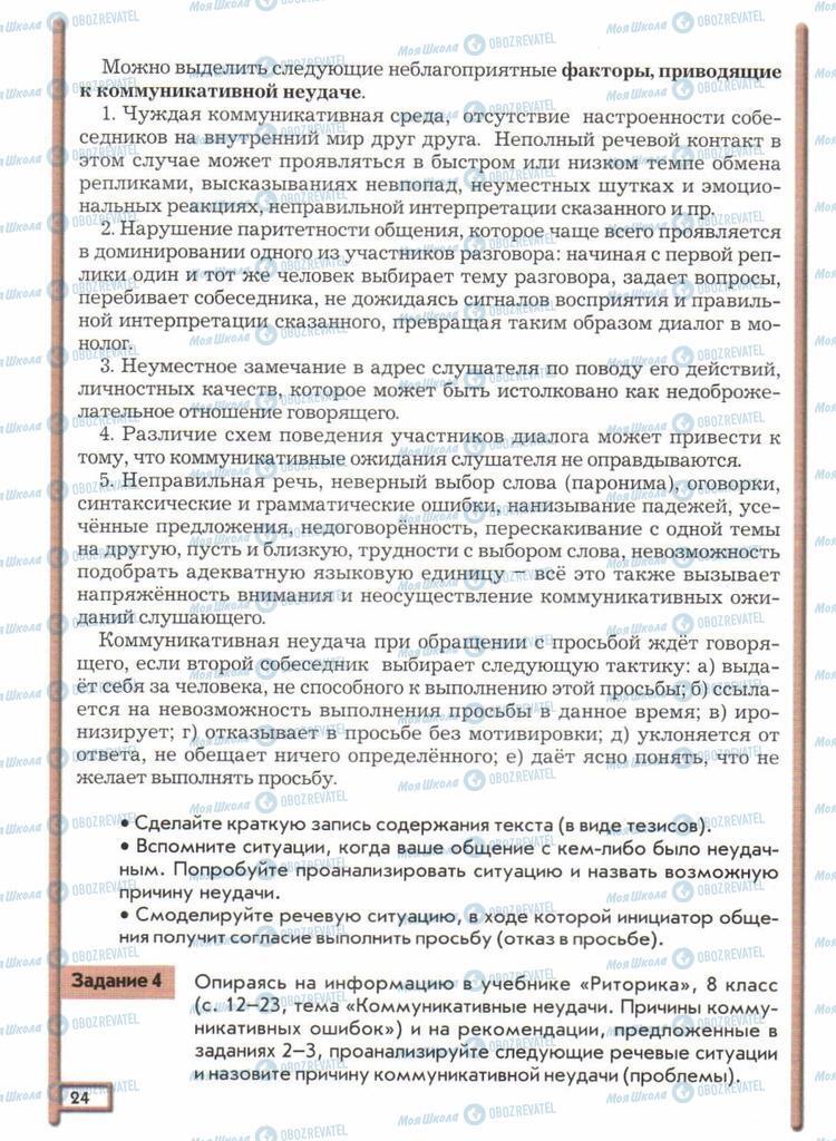 Підручники Російська мова 11 клас сторінка  24