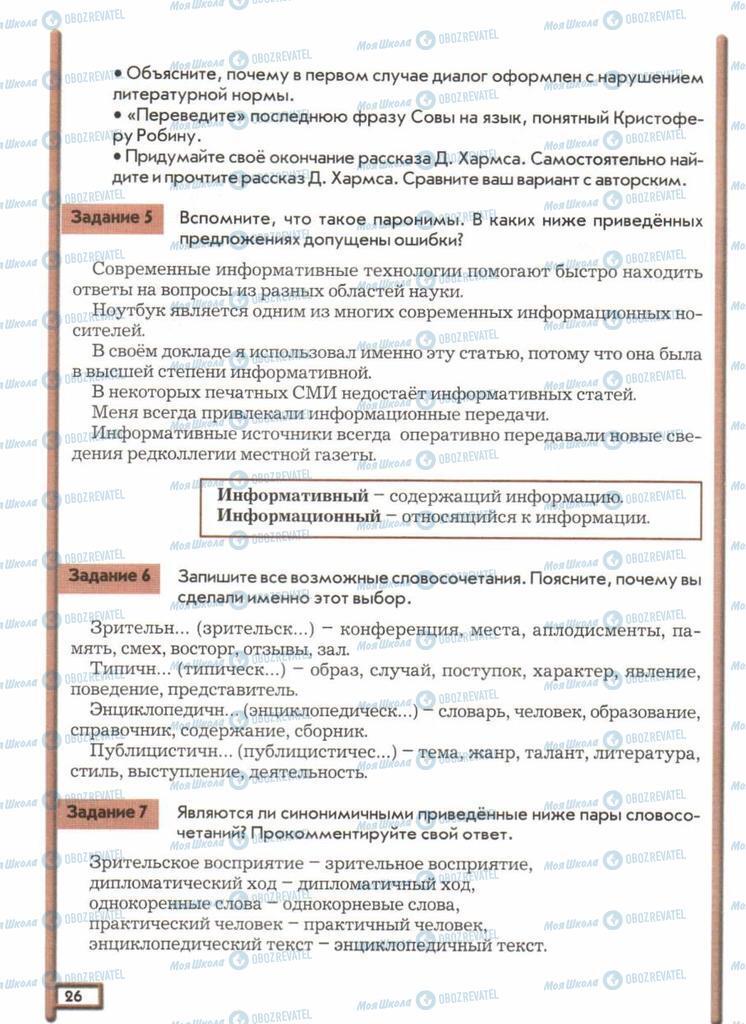 Учебники Русский язык 11 класс страница  26
