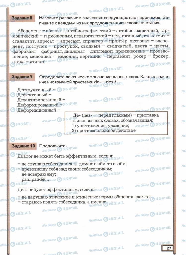 Учебники Русский язык 11 класс страница  27