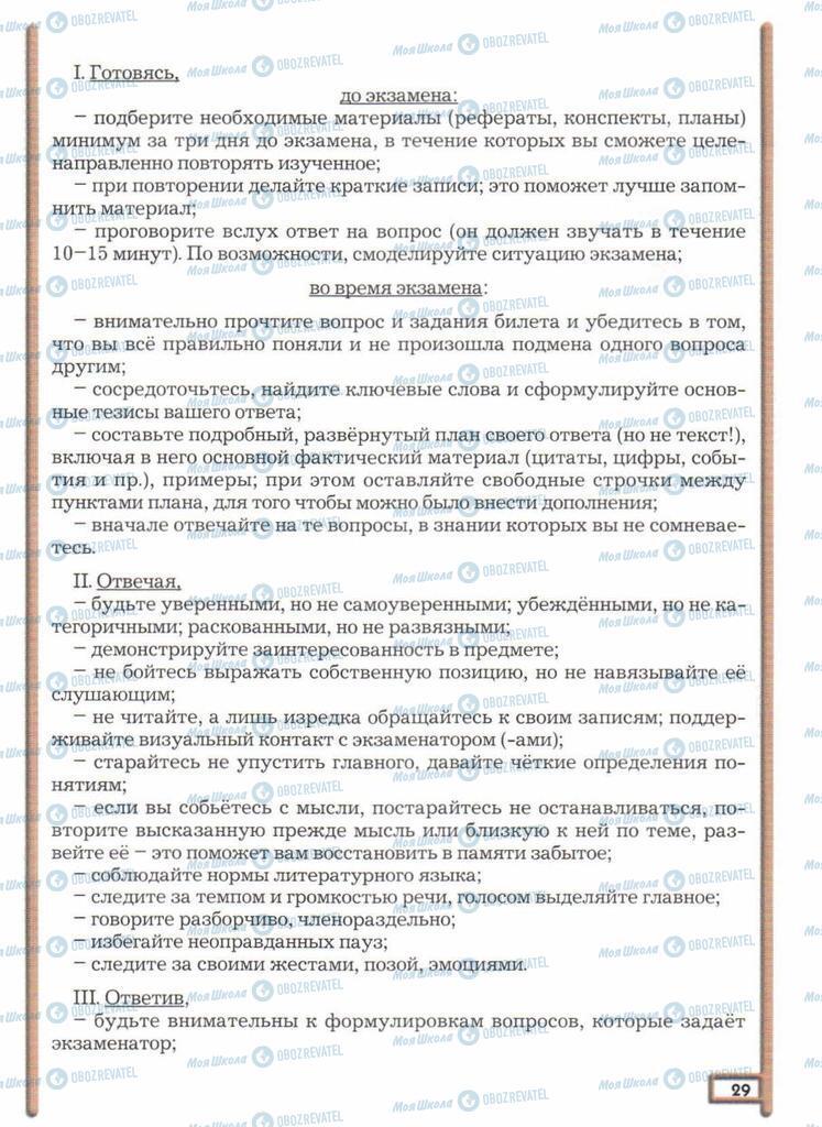Учебники Русский язык 11 класс страница  29
