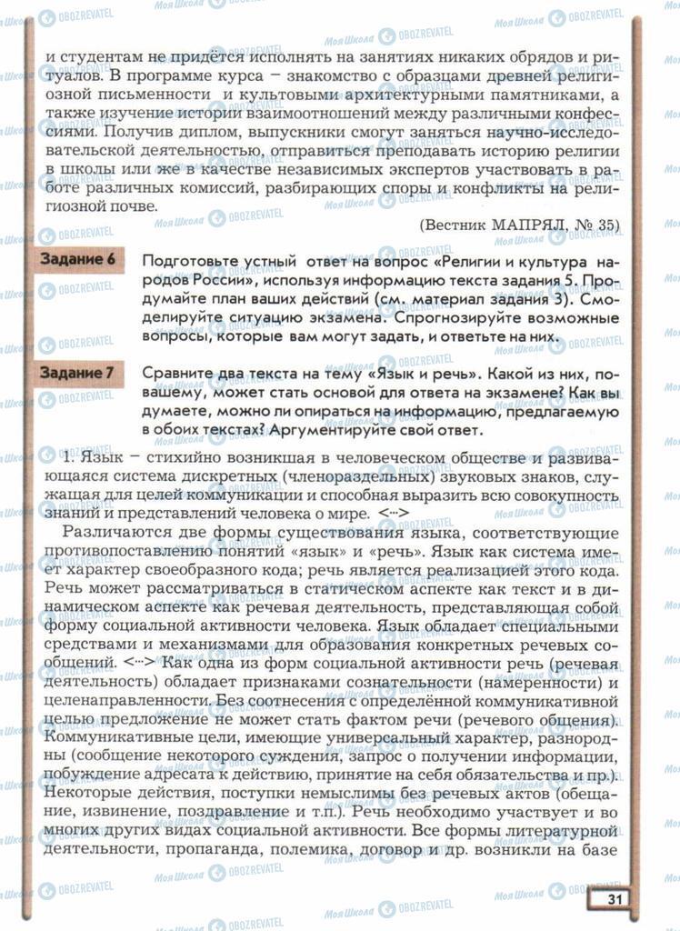 Підручники Російська мова 11 клас сторінка  31