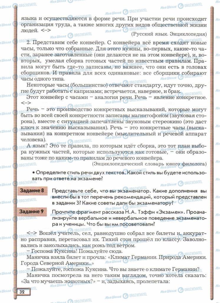 Учебники Русский язык 11 класс страница  32