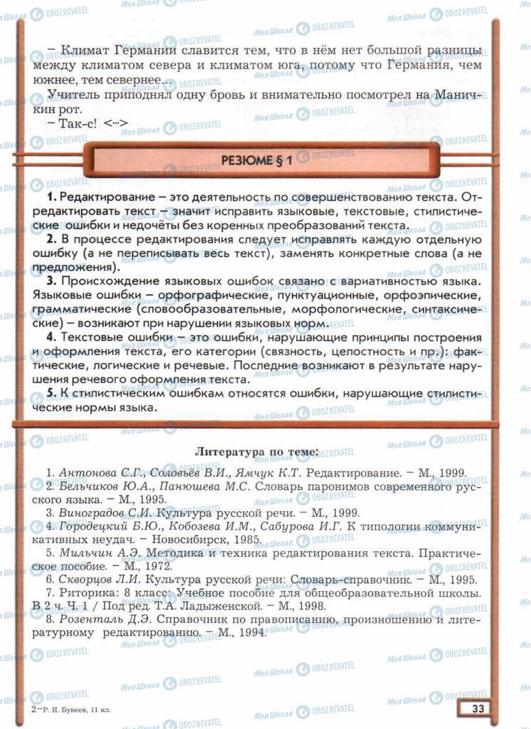 Підручники Російська мова 11 клас сторінка  33