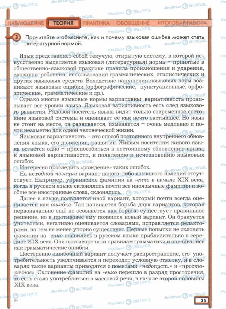 Учебники Русский язык 11 класс страница  35