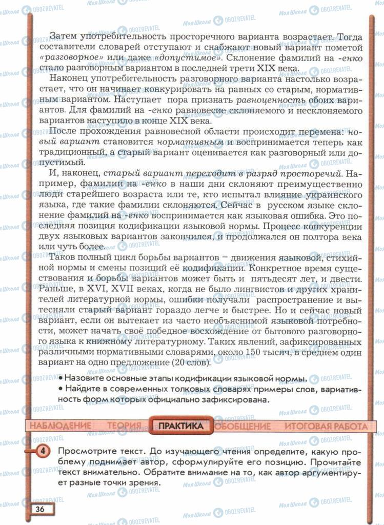 Учебники Русский язык 11 класс страница  36