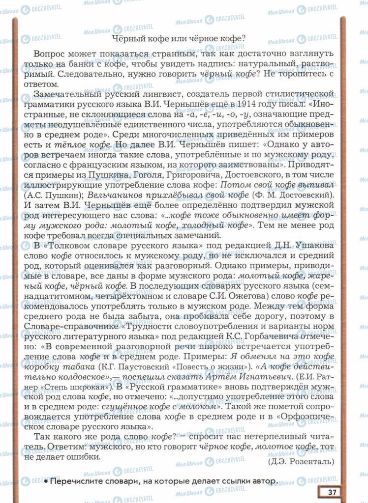 Підручники Російська мова 11 клас сторінка  37