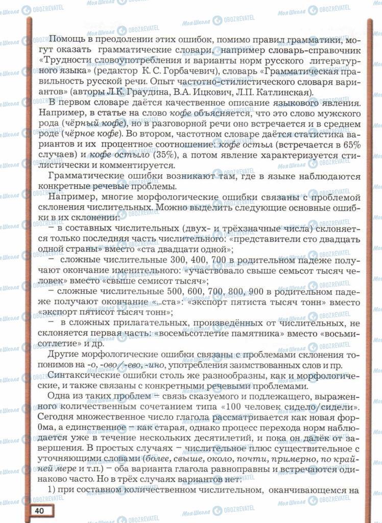 Учебники Русский язык 11 класс страница  40