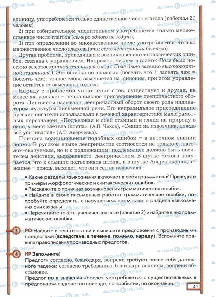 Учебники Русский язык 11 класс страница  41