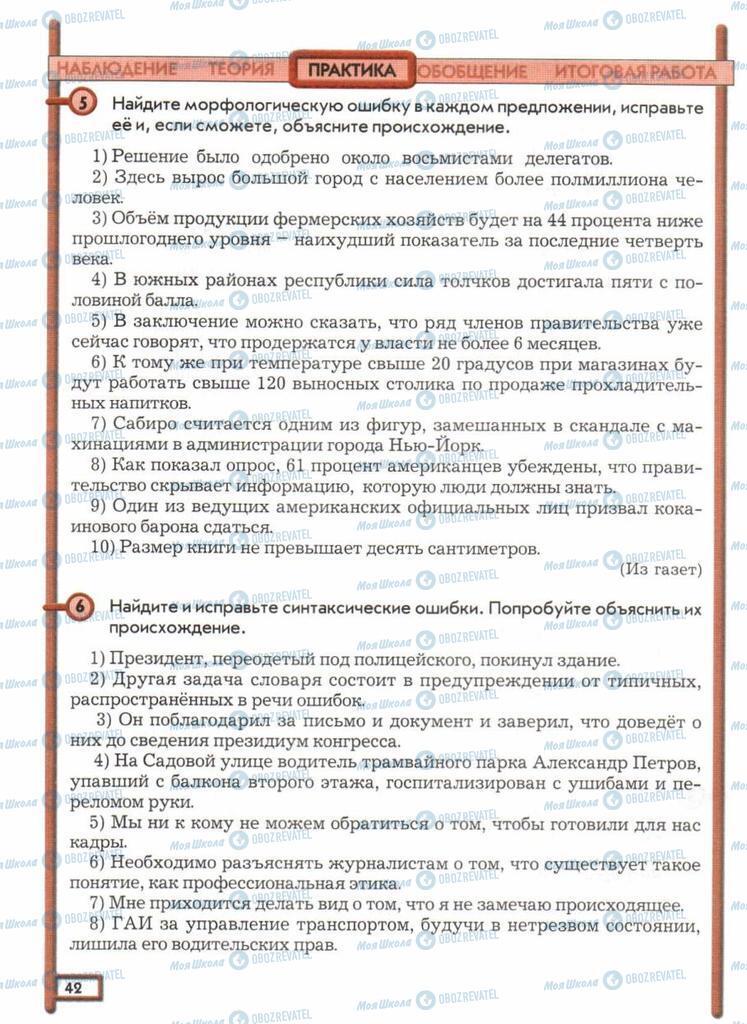 Підручники Російська мова 11 клас сторінка  42