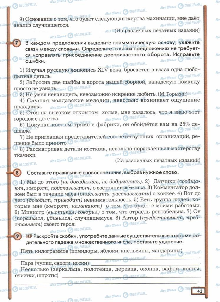 Учебники Русский язык 11 класс страница  43