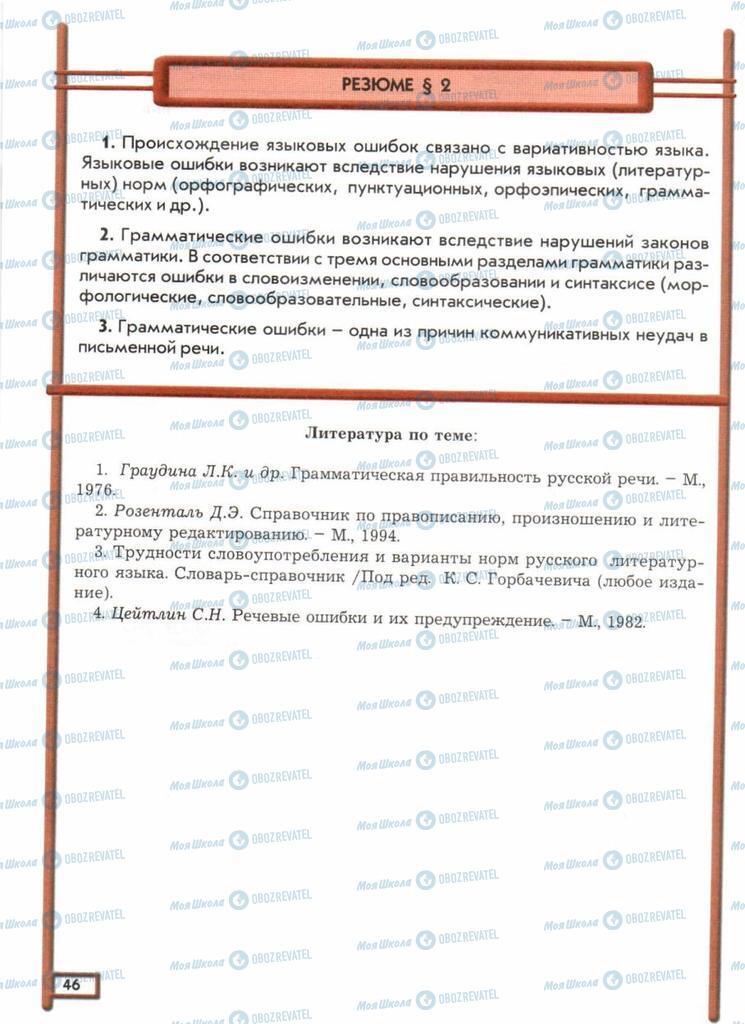 Учебники Русский язык 11 класс страница  46