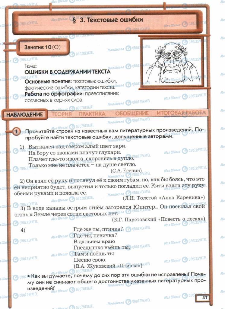 Учебники Русский язык 11 класс страница  47