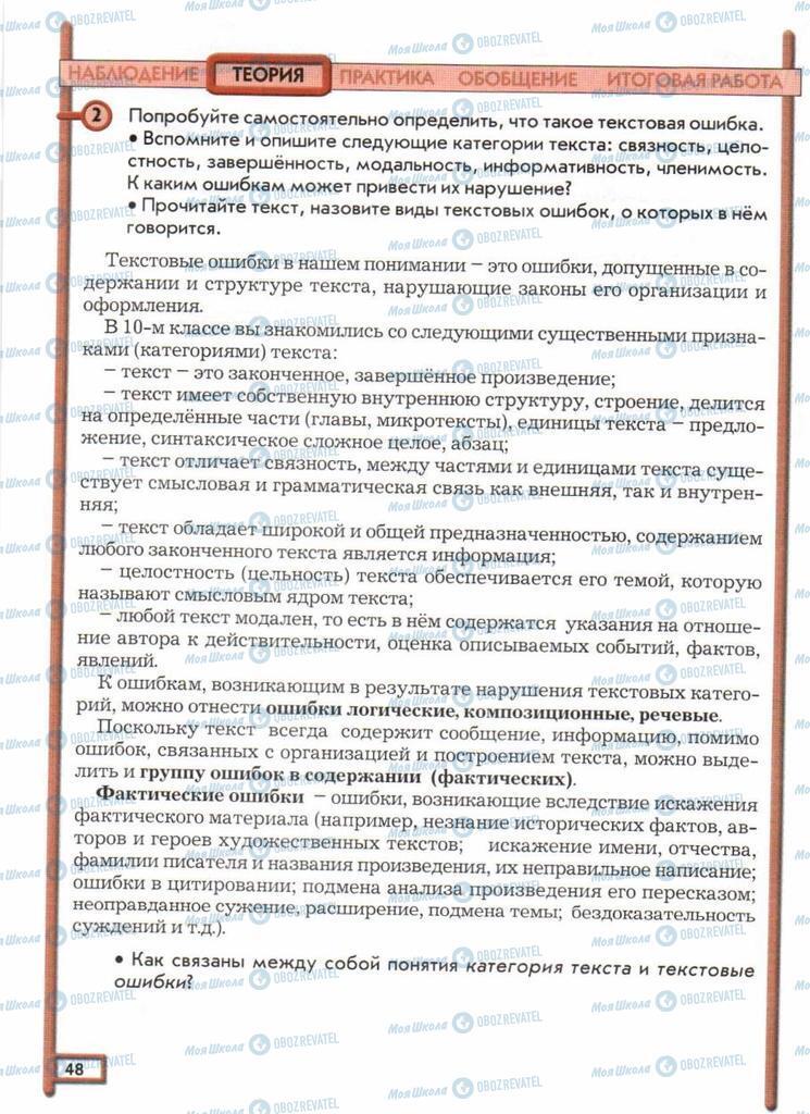 Підручники Російська мова 11 клас сторінка  48