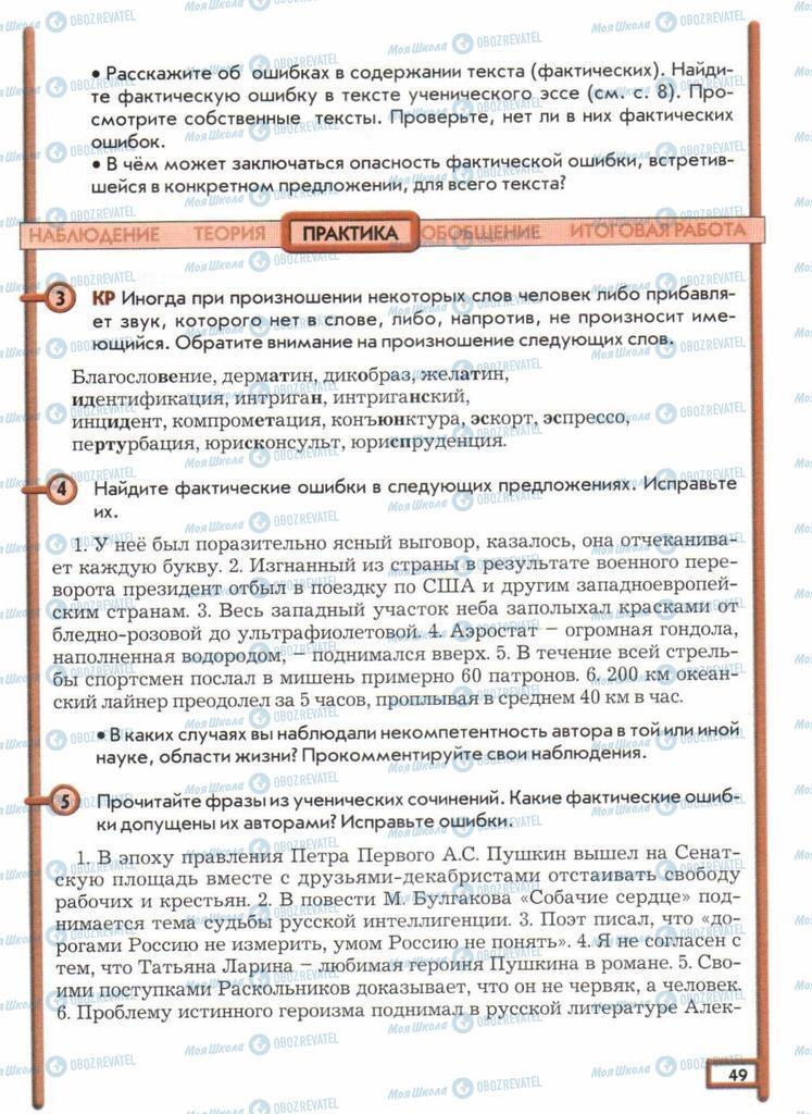 Учебники Русский язык 11 класс страница  49