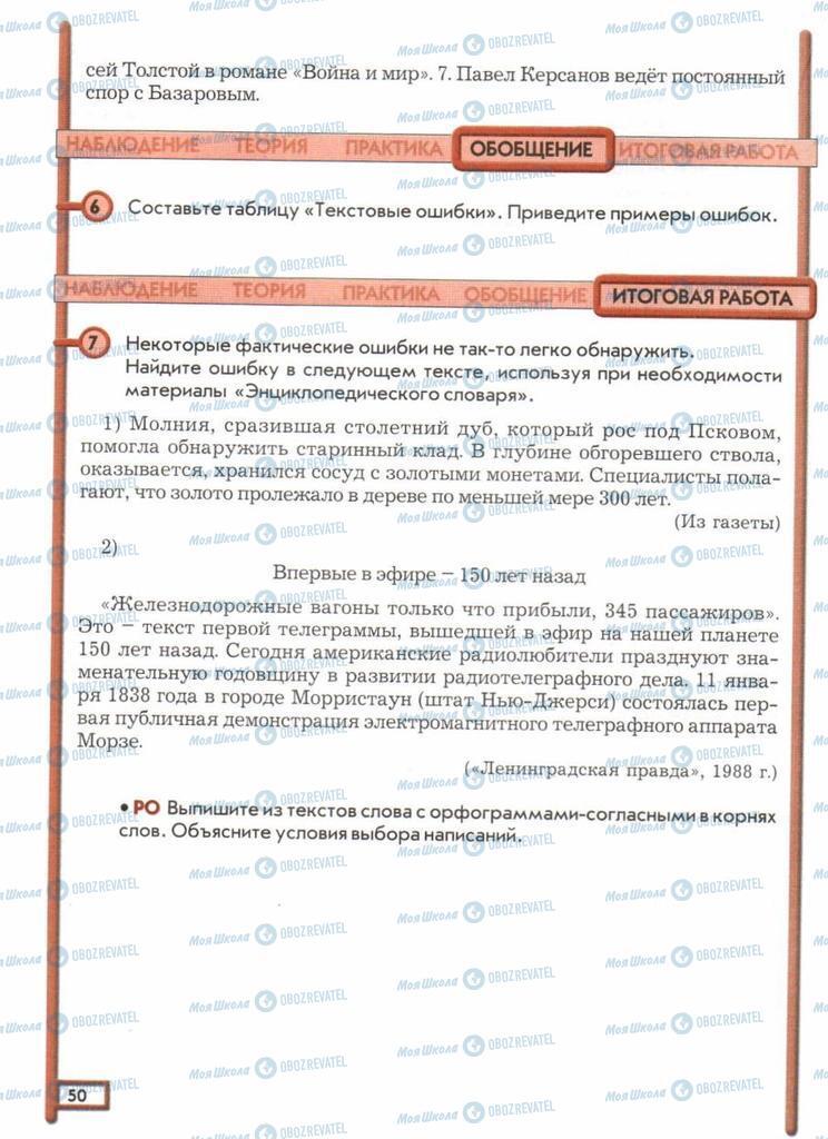 Учебники Русский язык 11 класс страница  50