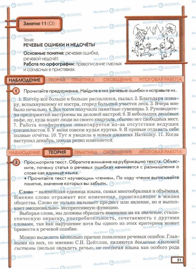Учебники Русский язык 11 класс страница  51