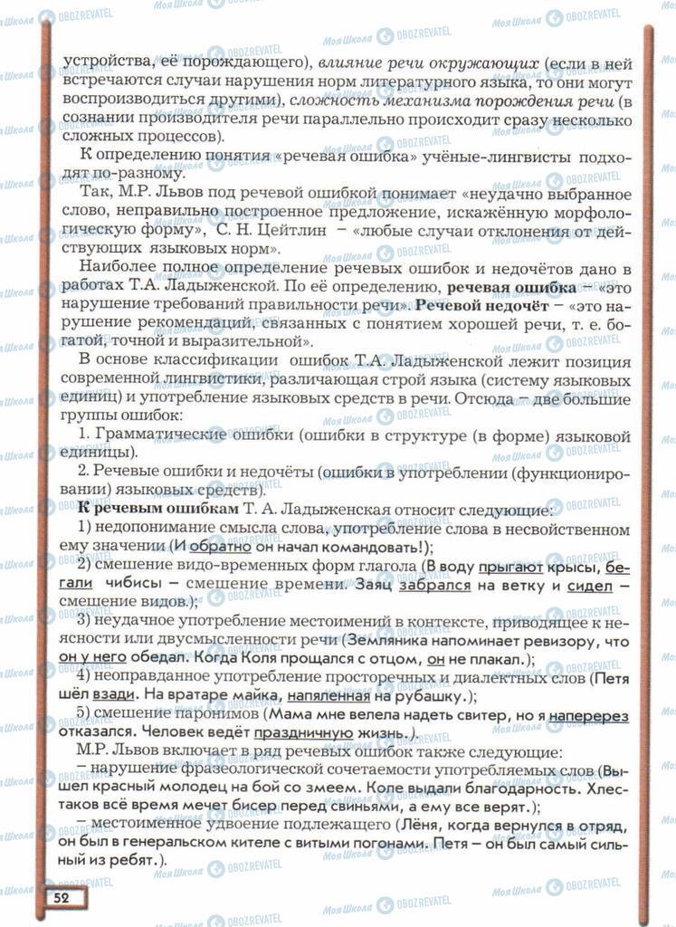 Підручники Російська мова 11 клас сторінка  52