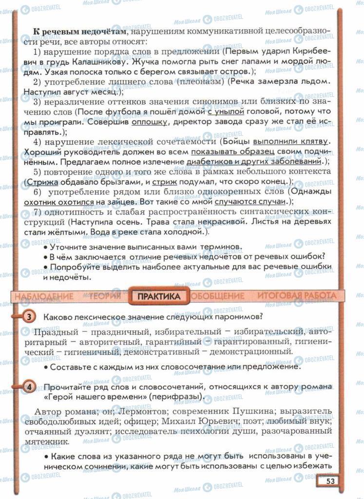 Учебники Русский язык 11 класс страница  53