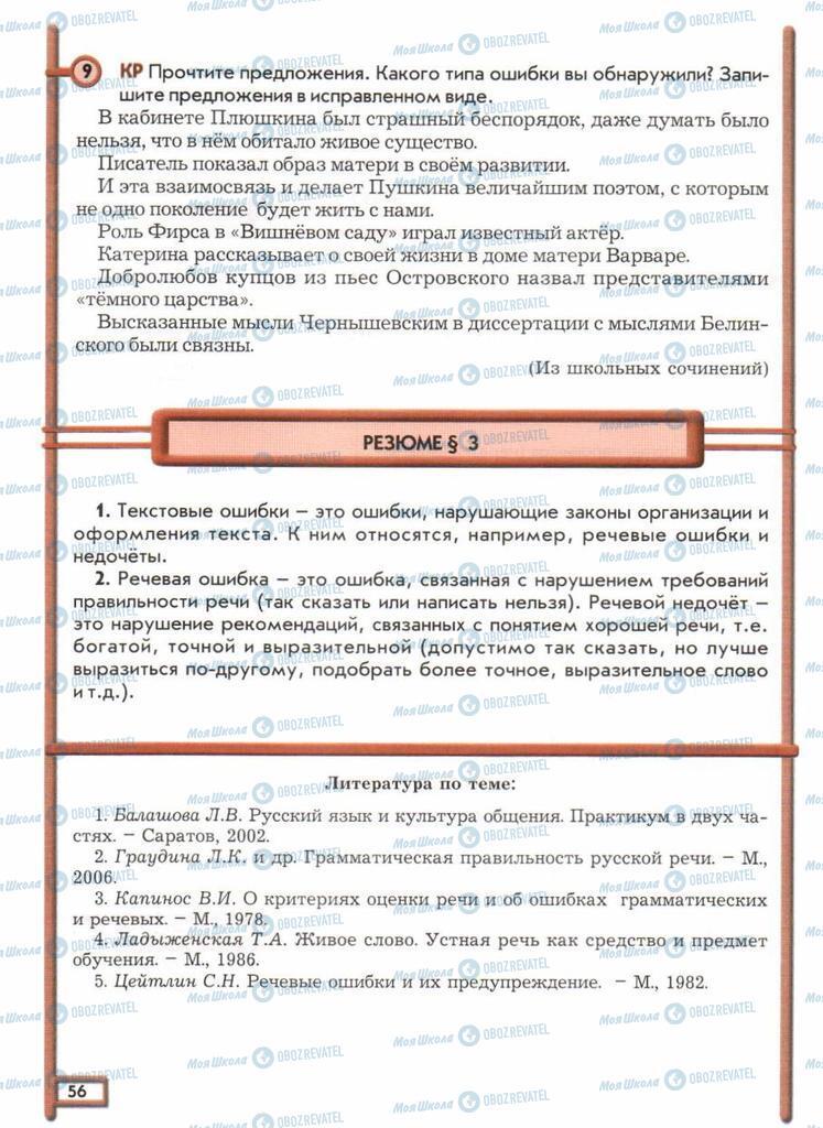 Підручники Російська мова 11 клас сторінка  56