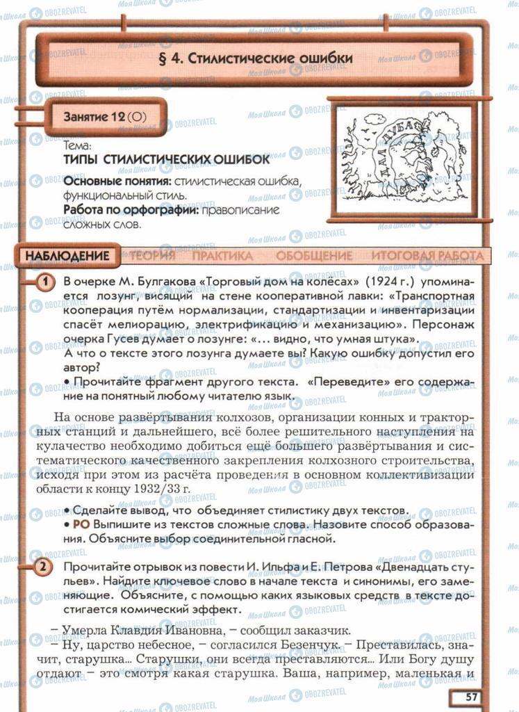 Підручники Російська мова 11 клас сторінка  57