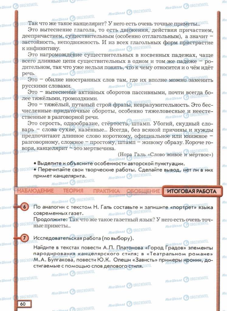 Учебники Русский язык 11 класс страница  60