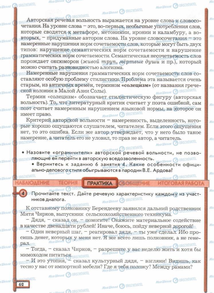 Учебники Русский язык 11 класс страница  62