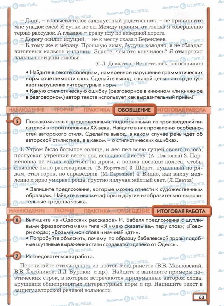 Учебники Русский язык 11 класс страница  63