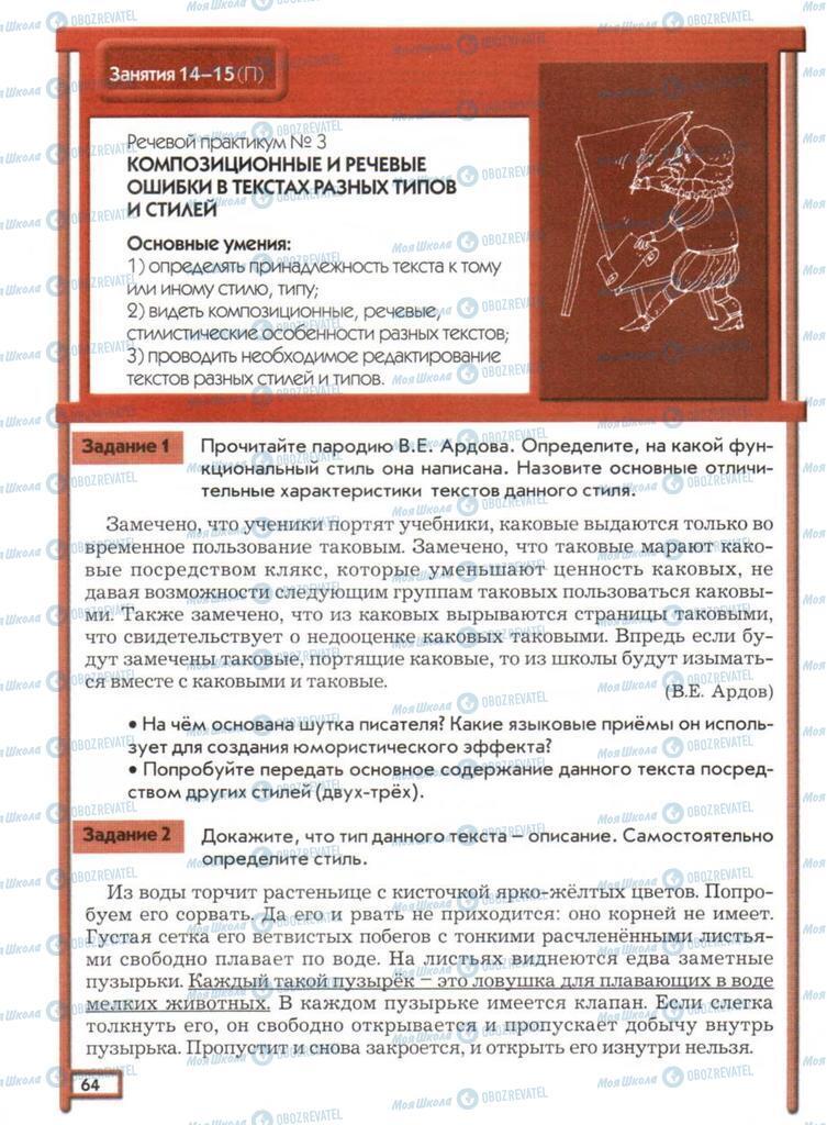 Підручники Російська мова 11 клас сторінка  64