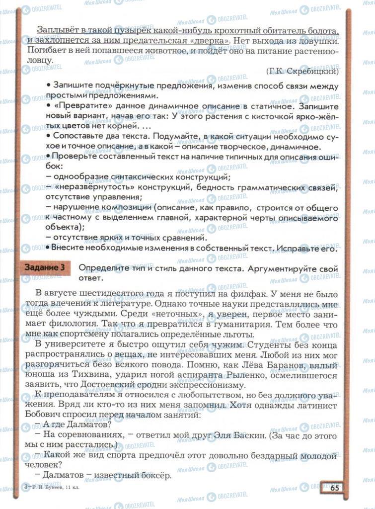 Учебники Русский язык 11 класс страница  65