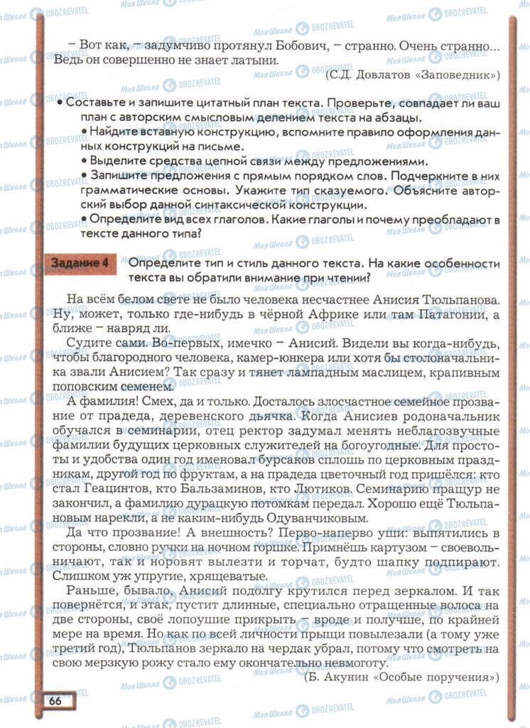 Учебники Русский язык 11 класс страница  66
