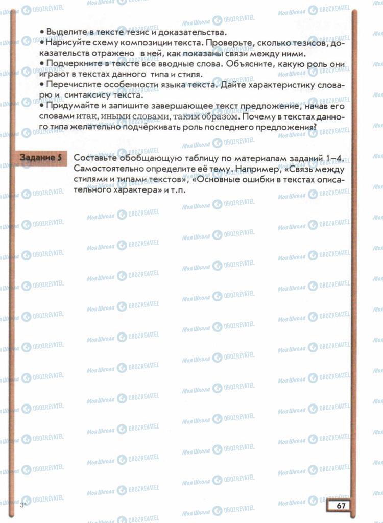 Учебники Русский язык 11 класс страница  67