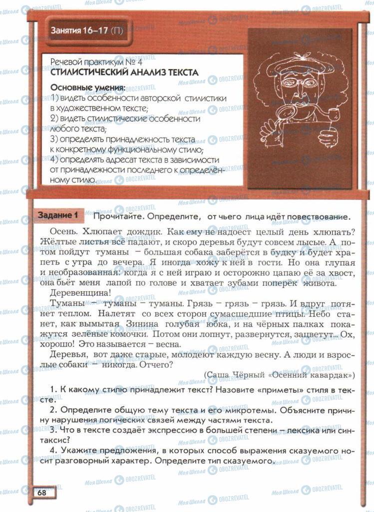Підручники Російська мова 11 клас сторінка  68