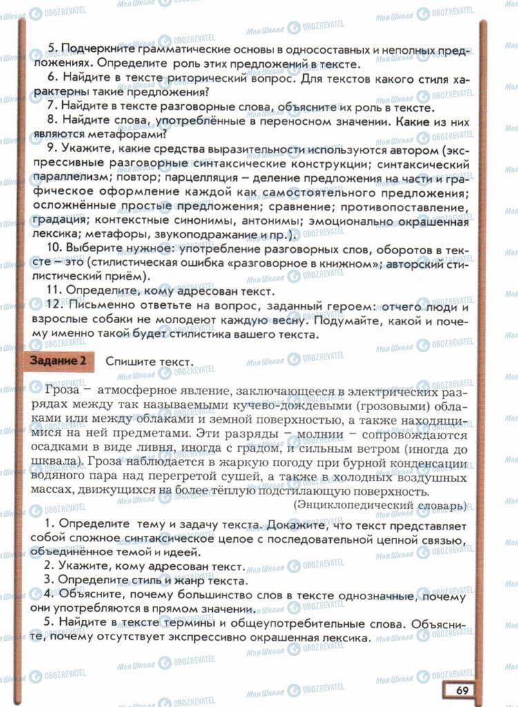 Учебники Русский язык 11 класс страница  69