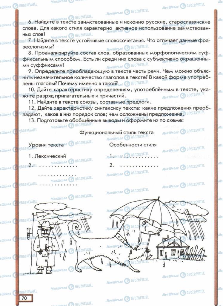 Учебники Русский язык 11 класс страница  70