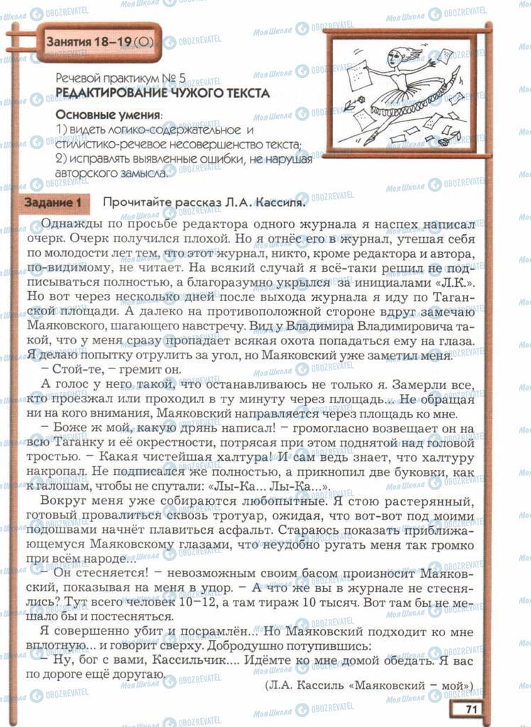 Учебники Русский язык 11 класс страница  71