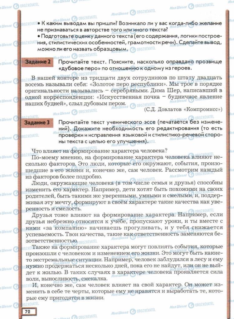 Підручники Російська мова 11 клас сторінка  72