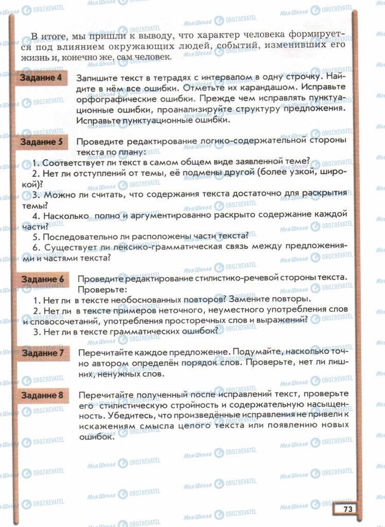 Учебники Русский язык 11 класс страница  73