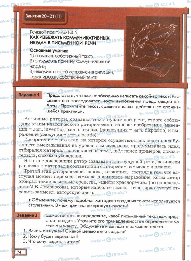 Учебники Русский язык 11 класс страница  74