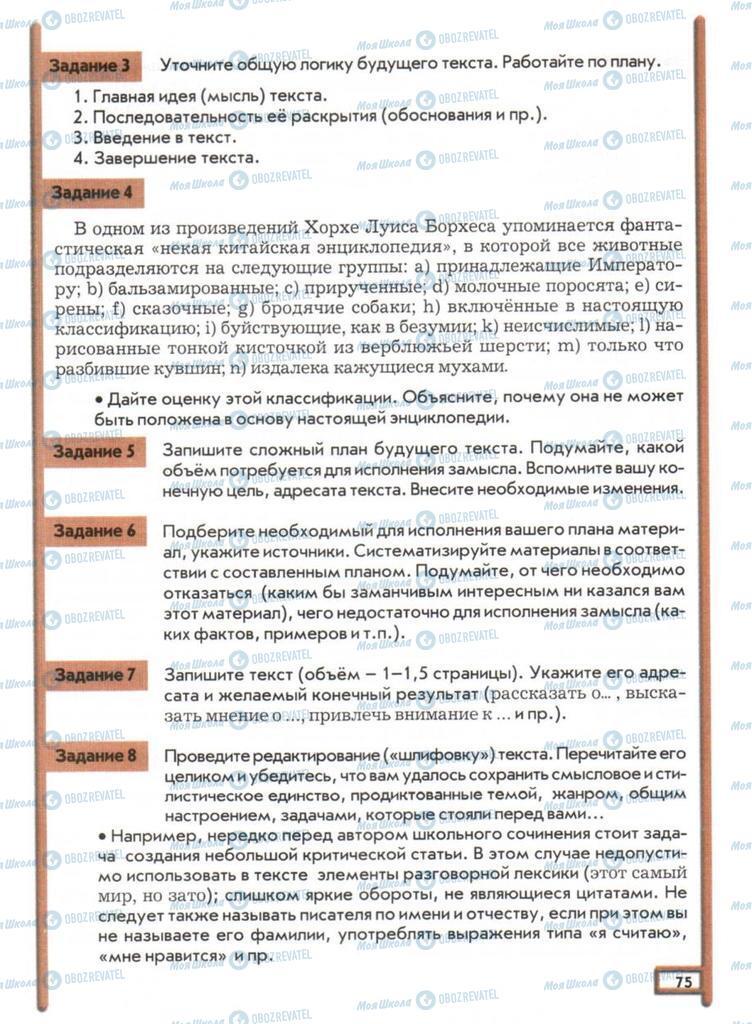 Учебники Русский язык 11 класс страница  75
