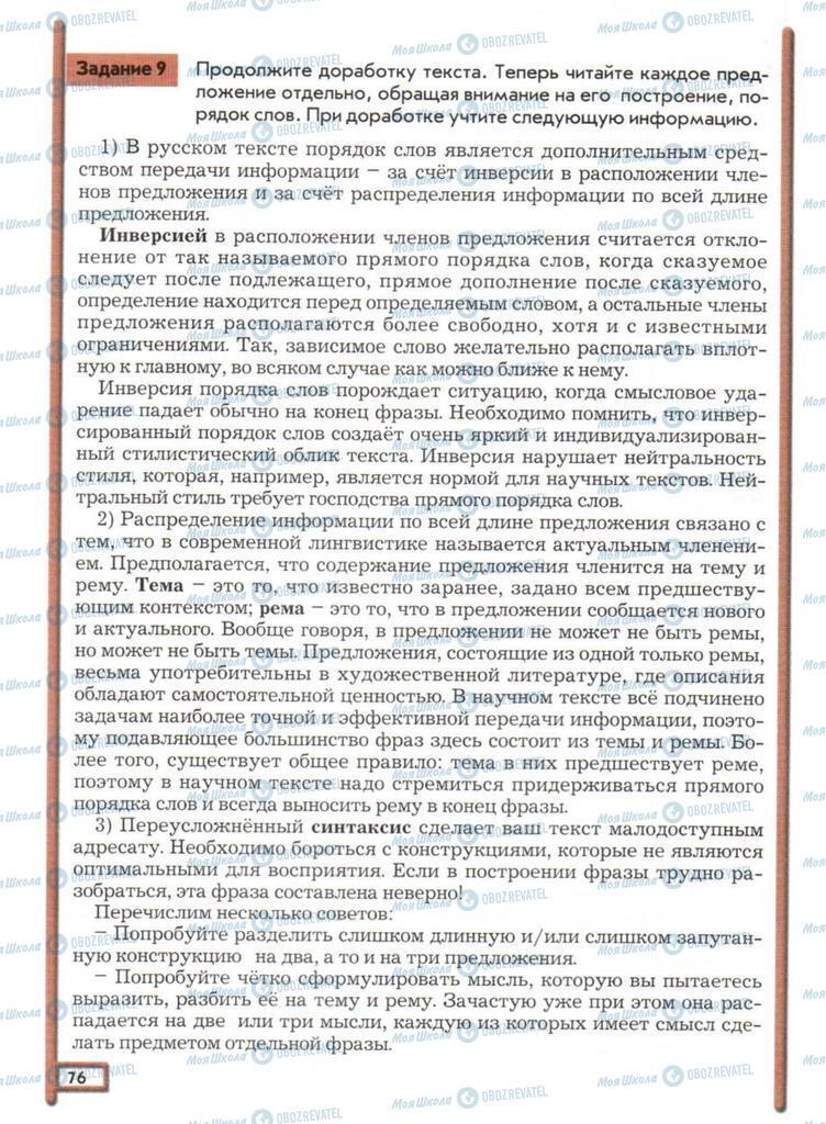 Учебники Русский язык 11 класс страница  76