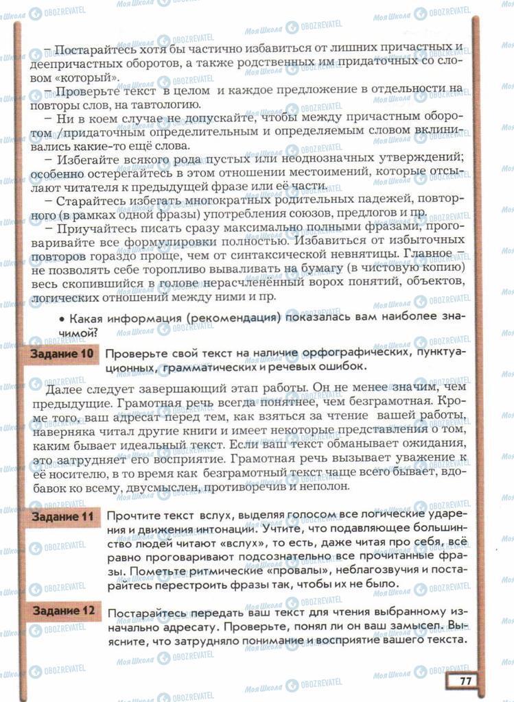 Учебники Русский язык 11 класс страница  77