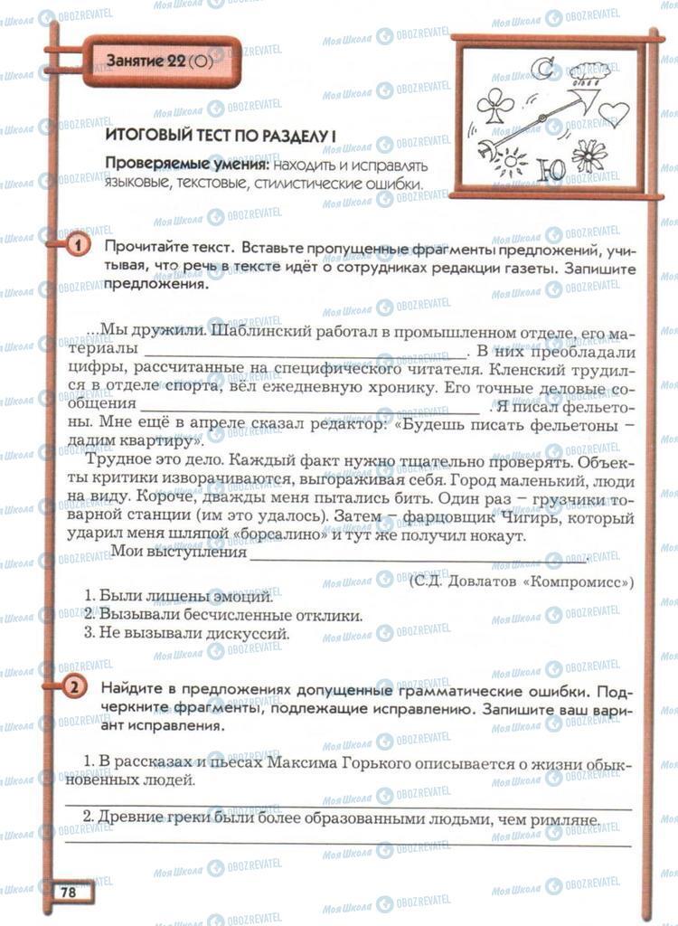 Учебники Русский язык 11 класс страница  78