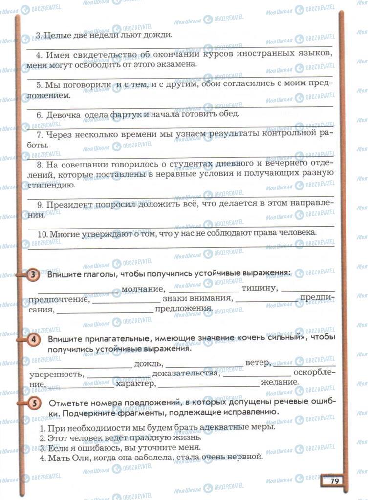 Учебники Русский язык 11 класс страница  79