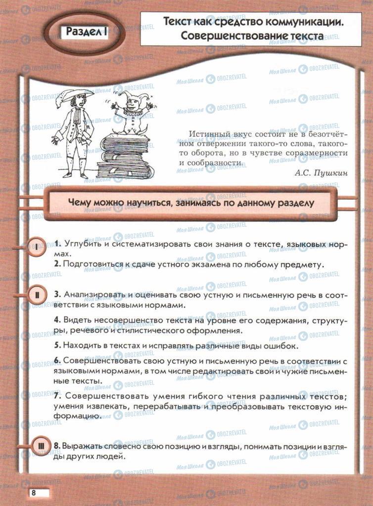 Учебники Русский язык 11 класс страница  8