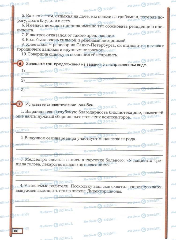 Підручники Російська мова 11 клас сторінка  80